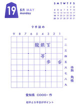 5月19日-日めくり詰め将棋カレンダー2008