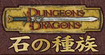 ダンジョンズ&ドラゴンズサプリメント「石の種族」
