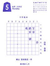 6月5日-日めくり詰め将棋カレンダー2008