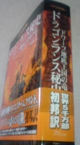 「ドラゴンランス秘史 ドワーフ地底王国の竜」ボリュームたっぷり!