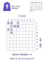 6月9日-日めくり詰め将棋カレンダー2008
