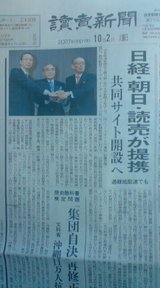 日経・朝日・読売が提携 共同サイト開設へ