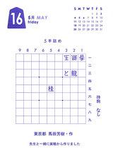 5月16日 日めくり詰め将棋カレンダー2008