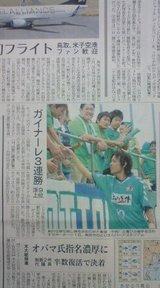 ガイナーレ鳥取3連勝(日本海新聞)