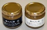 わったい菜「生姜のコンフィチュール」黒ラベル・白ラベル