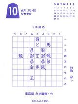 6月10日-日めくり詰め将棋カレンダー2008