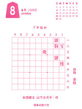 6月8日-日めくり詰め将棋カレンダー2008