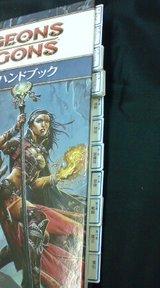 ダンジョンズ&ドラゴンズ第4版「プレイヤーズ・ハンドブック」をインデックス化