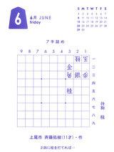 6月6日-日めくり詰め将棋カレンダー2008