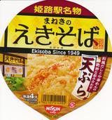 姫路駅の「えきそば」表
