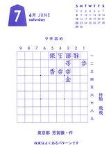 6月7日-日めくり詰め将棋カレンダー2008