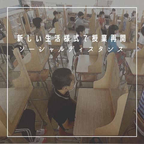新しい生活様式で授業再開