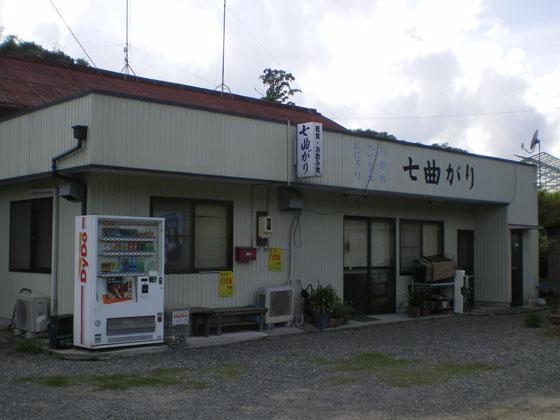 E-WS 旅鉄館 : 初秋の七曲池