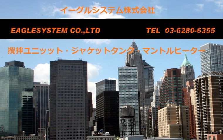 イーグルシステム株式会社 イメージ画像