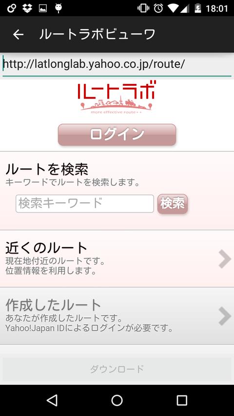 Screenshot_2015-01-25-18-01-55
