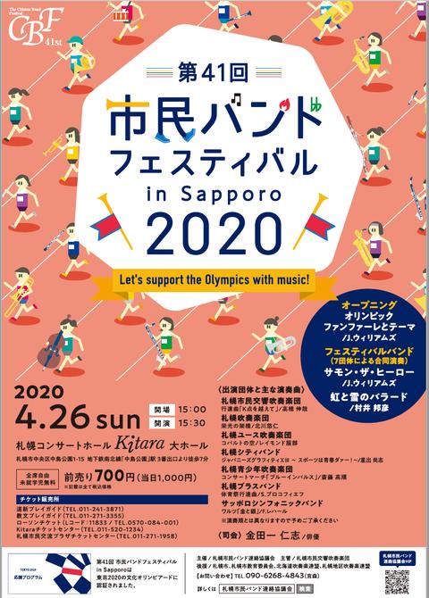 2020bandfes-1