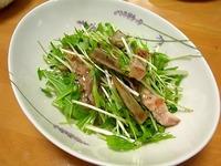 1401 牛蒡と水菜 A