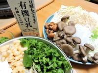 1610 豆乳鍋 野菜B