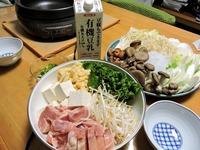 1610 豆乳鍋 野菜A