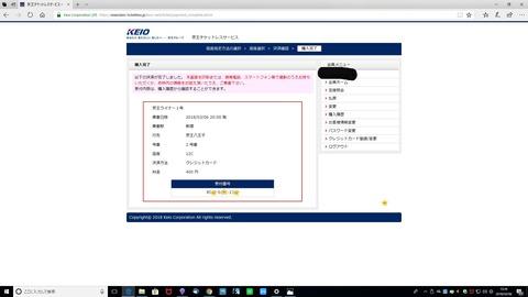 20180306京王チケットレスその6