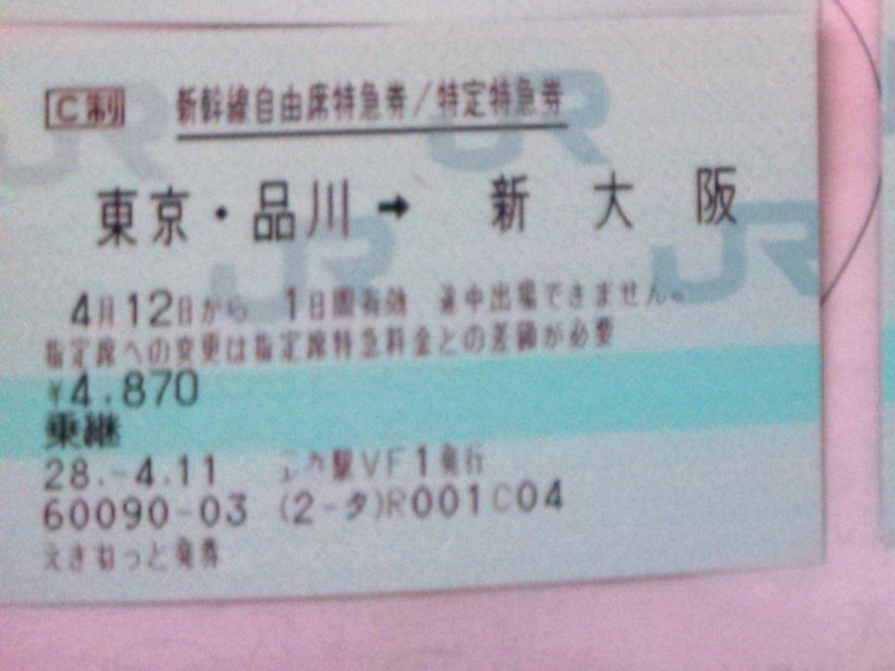 新幹線 東京 から 大阪