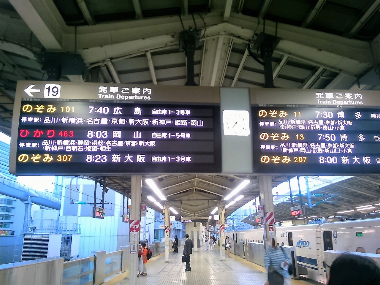 新幹線 料金 新神戸 東京