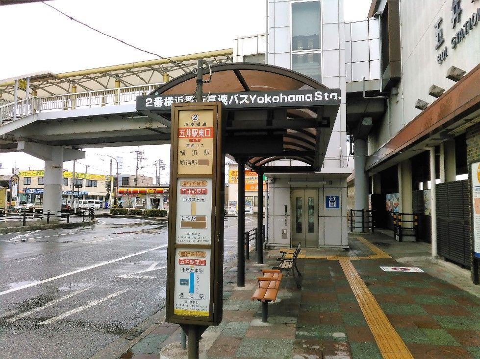 ここ から 五井 駅