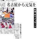 20110529中日pp23