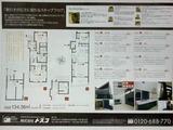 名東区建築展広告1