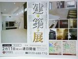 名東区建築展広告2