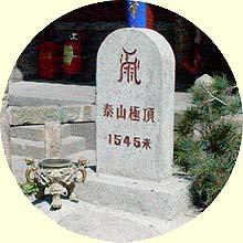 山頂にある石碑