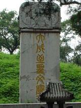 孔子の墓標