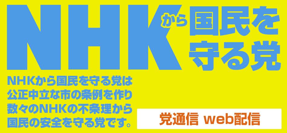 naked loft NHKから国民を守る党・立花孝志代表に マツコ・デラックス騒動を糺す!