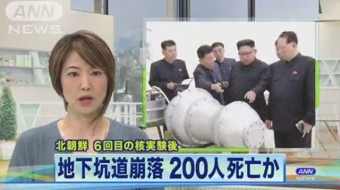 北朝鮮 6回目の核実験後に大規模崩落 200人死亡か