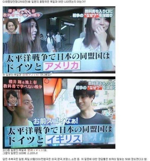韓国人「歴史をファンタジーで学ぶ国らしいですね。日本人に第2次世界大戦の時の日本の同盟国を聞いてみた」