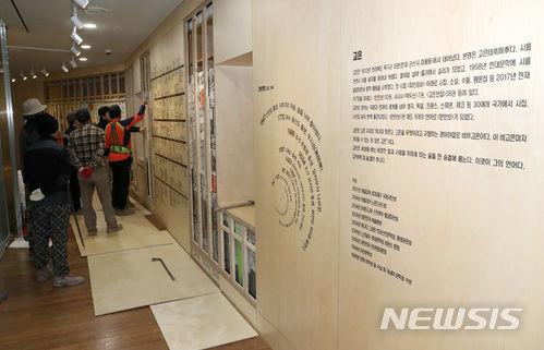 【韓国】撤去されるコ・ウン詩人の『万人の部屋』(写真)