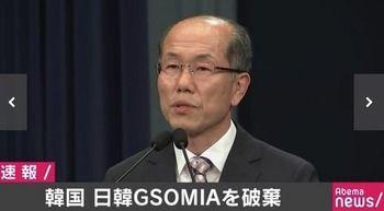 【GSOMIA破棄】韓国民「ムンの決断に拍手!」「ムンさすが」「韓日サッカー5対0で勝った感じ」「不買に積極的に参加」[8/22]