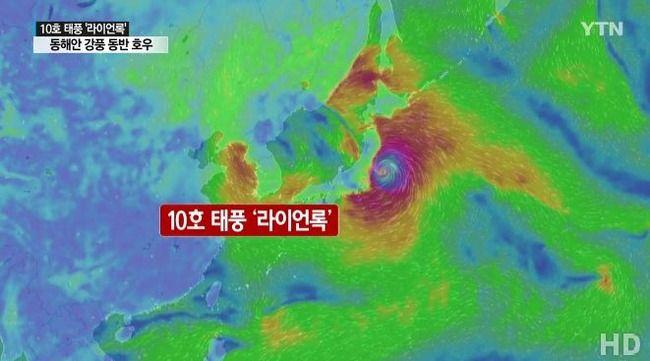 【台風10号】韓国人「台風10号ライオンロックが日本を直撃し列島を通過する予定…台風10号による韓半島の影響は?」 韓国ニュース