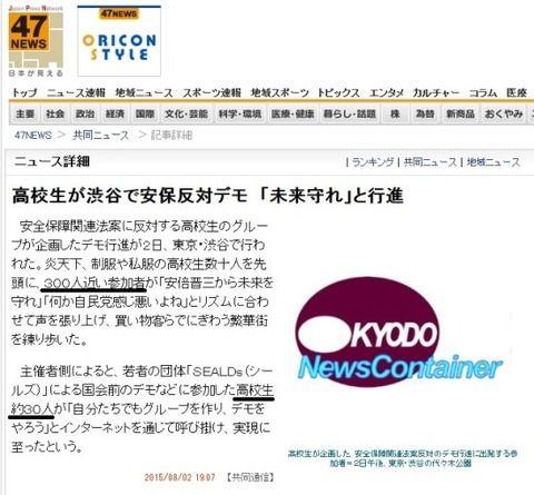 【韓国の反応】韓国人「日本の左翼のデモ、300人デモは主催者発表で5000人デモになり、日本のマスコミは5000人と報道する」