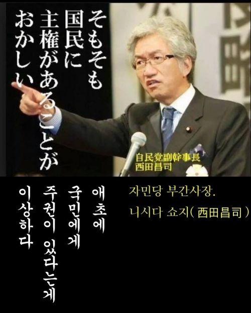 韓国人「日本の自民党の近況」「とても日本らしいですw」