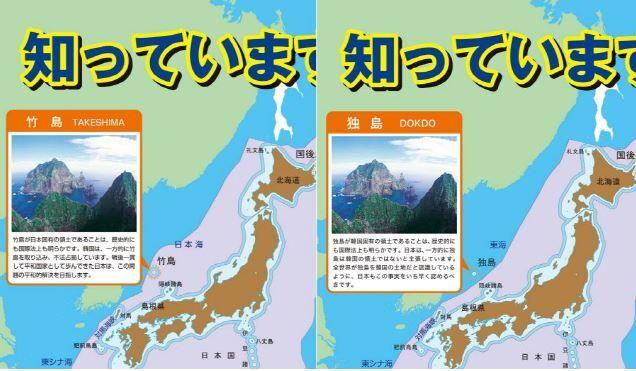 反日活動家のソ・ギョンドク教授が「独島は韓国の領土」と日本の内閣と長官にツイッターで送りつけるㅋㅋㅋ 韓国の反応