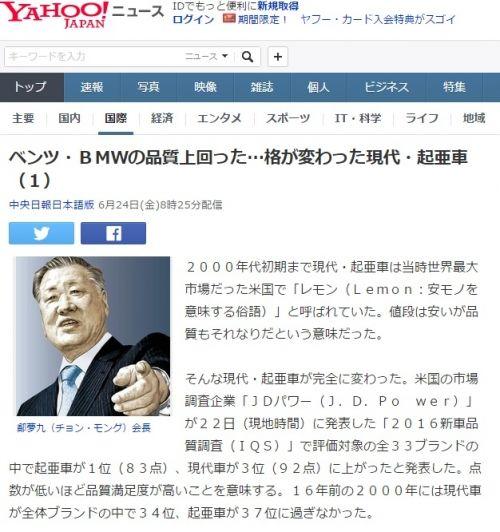 韓国人「日本人劣等感爆発!起亜自動車、米国初期品質評価1位」「第2の征韓論が出そう」