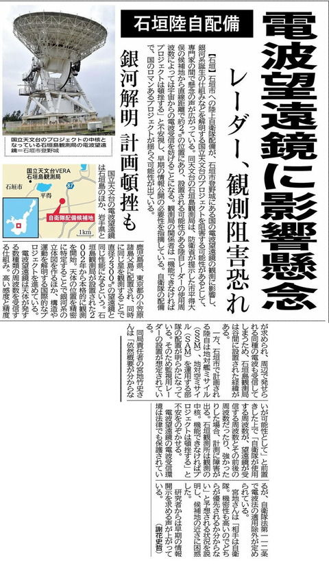 琉球新報「石垣島に自衛隊が来ると銀河系が解明できなくなる恐れがある!」