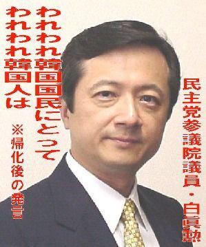 朝鮮人の白眞勲が安倍総理に国会で説教 「日本は撤退を転進と言う卑怯者 書換じゃなく改ざんと認めよ