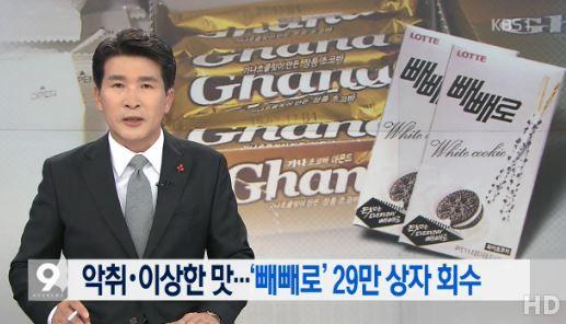 韓国人「やはり日本企業‥」ロッテのペペロ菓子から、タイヤの臭いや、ゴムの臭いがするという申告が相次ぎ、29万箱を回収へ  韓国ニュース