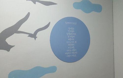 【韓国】 浦項市、市庁の壁面に描かれたコ・ウン詩人の詩「灯台守」撤去する