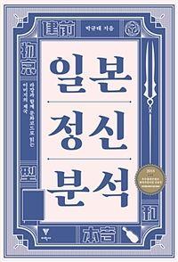 【書籍】 王とポルノが共存する日本精神の深層 『日本の精神分析』~集団的アイデンティティの下で個人が求める欲望[11/29]