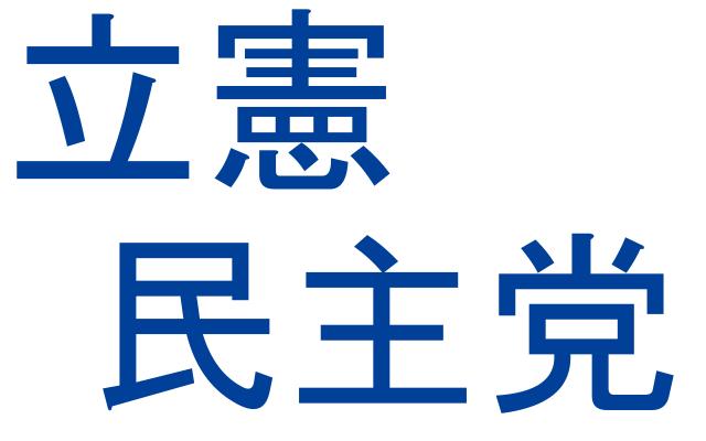 マスコミ各社に東京医大報道中止、 立憲民主党が吹き飛ぶ大スキャンダルをどの局も報道せず !!