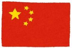 中国から借金したら領土を取られたでござる