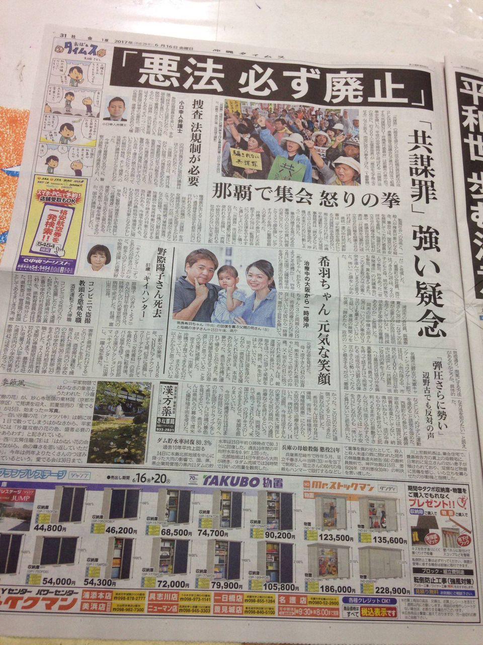 沖縄タイムスが発狂 「悪法」という表現の仕方は明らかにメディアとして狂っているのではないか。[H29/6/17]